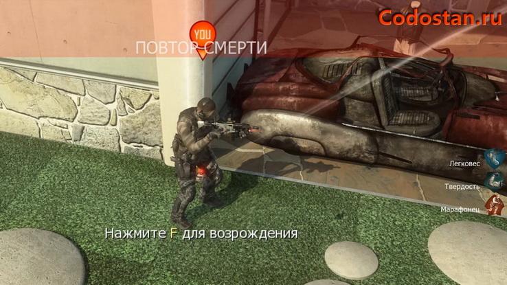 Black Ops 2 борьба с читерами.