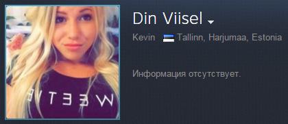 Читер из Эстонии