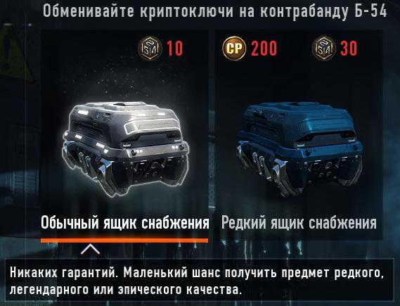 Ящики из Black Ops 3