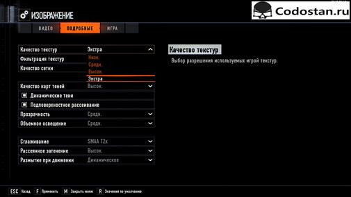 Возвращаем экстра графику в Black Ops 3