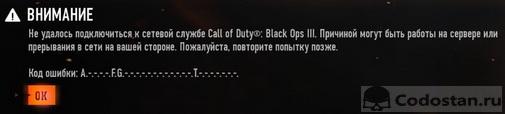 Black Ops III ошибка