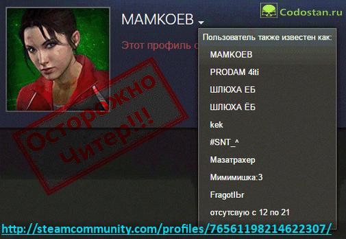 Читер MAMKOEB