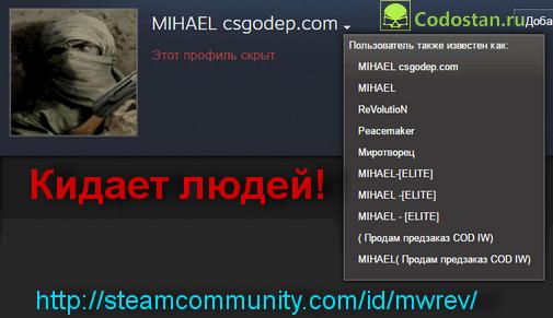 Mihael Брыга в Steam