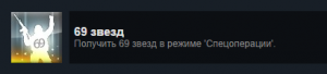 Достижение 69 звезд в Modern Warfare 2