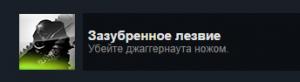 Достижение Зазубренное лезвие в Modern Warfare 3