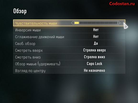 Устраняем лаги в Call of Duty Advanced Warfare