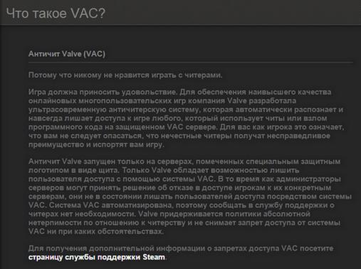 Памятка VAC