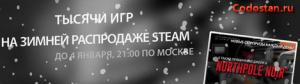 Зимняя распродажа в Steam