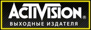 Activision распродажа