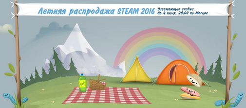 Летняя распродажа 2016 в Steam