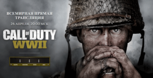 Call of Duty WWII премьера