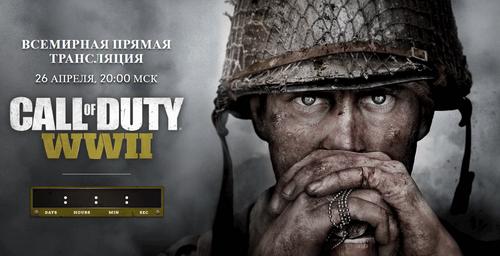 Call of Duty WWII премьера